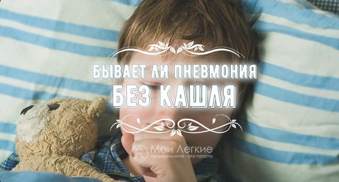 Симптомы и лечение пневмонии без кашля у ребенка, взрослого