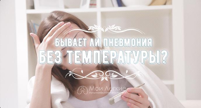 Пневмония без температуры: симптомы, признаки, лечение