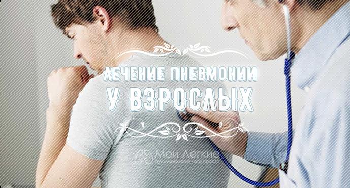 Лечение, симптомы и профилактика пневмонии у взрослых