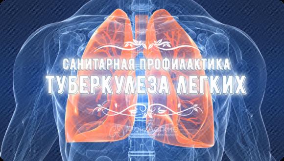 Санитарная профилактика туберкулеза легких