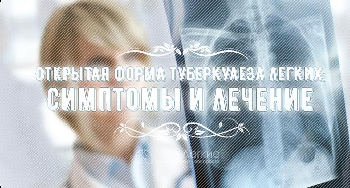 Открытая форма туберкулеза легких: симптомы и лечение