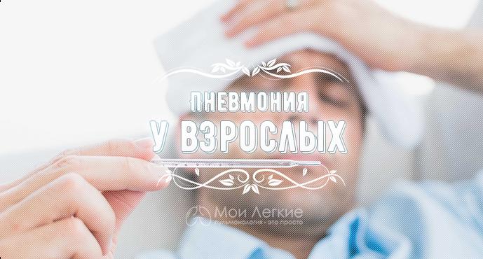 Симптомы и лечение пневмонии у взрослых