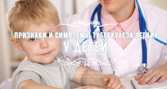 Признаки и симптомы туберкулеза легких у детей