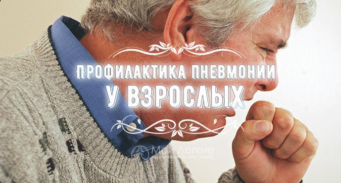 Профилактика после пневмонии у взрослых