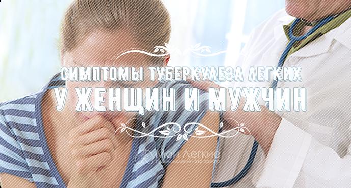 Симптомы туберкулеза легких у женщин и мужчин