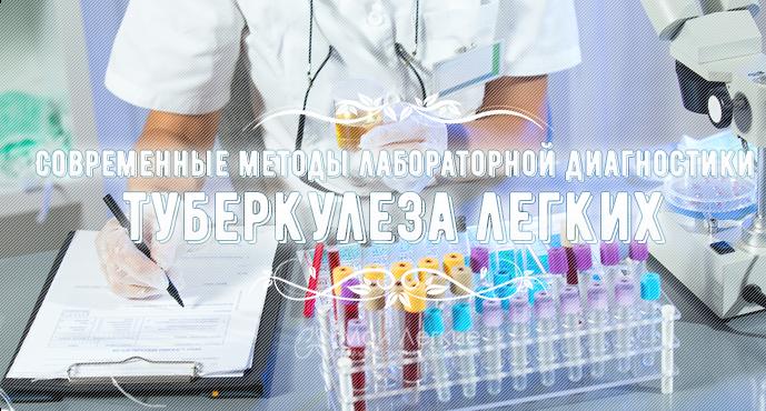 Современные методы лабораторной диагностики туберкулеза легких