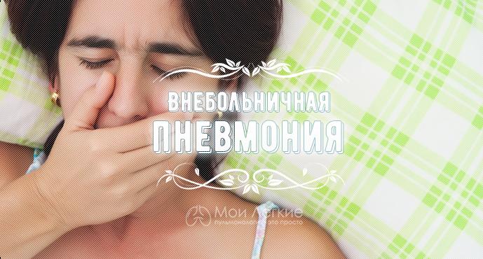 Внебольничная пневмония: Лечение, история болезни, мкб 10