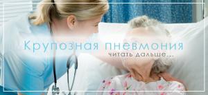 Чем опасна пневмония