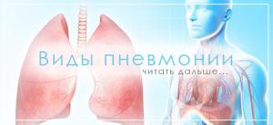 Профилактика после пневмонии
