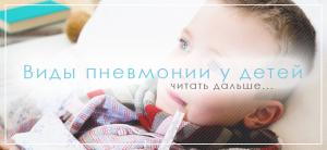 Виды пневмонии у детей