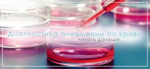 Диагностика пневмонии по крови