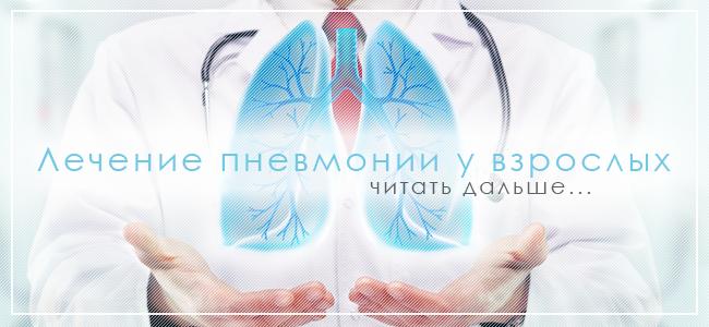 Лечение пневмонии у взрослых