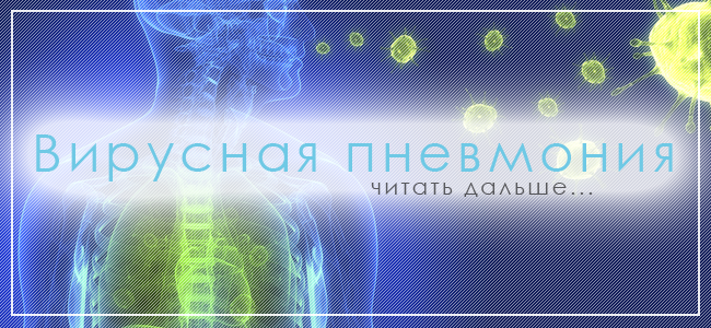 Что такое «Вирусная пневмония»?